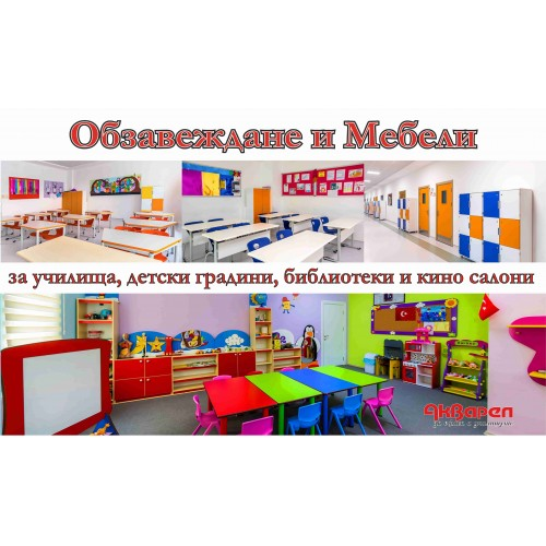 Обзавеждане и Мебели Акварел - Акварел | Канцеларски материали за офиса и училището