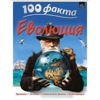 100 факта Еволюция - енциклопедия