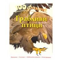 100 факта Грабливи птици - енциклопедия