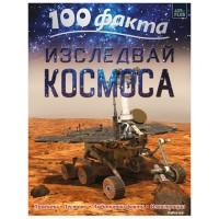 100 факта Изследвай космоса - енциклопедия