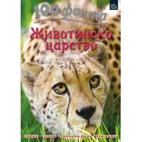 100 факта Животинско царство - енциклопедия