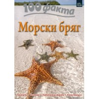 100 факта Морски бряг - енциклопедия