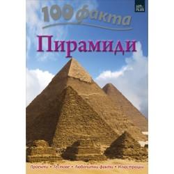 100 факта Пирамиди - енциклопедия