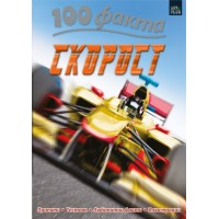 100 факта Скорост - енциклопедия