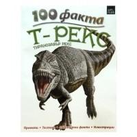 100 факта Т-рекс - енциклопедия