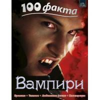 100 факта Вампири - енциклопедия