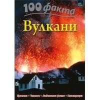 100 факта Вулкани - енциклопедия