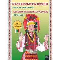 Българските носии книжка за оцветяване част 1 А4