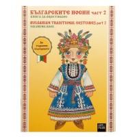 Българските носии книжка за оцветяване част 2 А4
