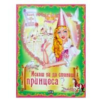 Искаш ли да станеш принцеса - детска образователна книжка