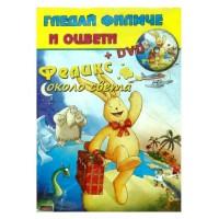Книжка за оцветяване Феликс около света + DVD АНИМАЦИЯ