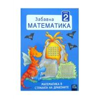 Забавна математика 2 клас - Математика в страната на драконите
