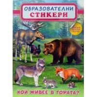 Образователни стикери - Кой живее в гората?