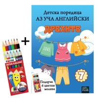 """Книжка за оцветяване """"Аз уча английски - Дрехите"""" + цветни моливи"""