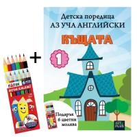 """Книжка за оцветяване """"Аз уча английски - Къщата"""" + цветни моливи"""