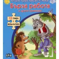 Бърза работа книжка със стикери - Български народни приказки