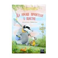 Да имаш приятел е щастие - Васили Вашбар