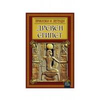 Древен Египет приказки и легенди - книга