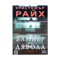 Банкер на дявола роман от Кристофър Райх