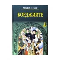 Борджиите исторически роман от Мишел Зевако