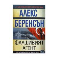 Фалшивият агент роман от Алекс Беренсън