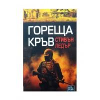 Гореща кръв криминален роман от Стивън Ледър