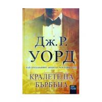 Кралете на бърбъна - роман от Дж. Р. Уорд
