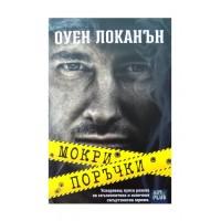 Мокри поръчки криминален роман от Оуен Локанън