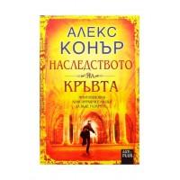 Наследството на кръвта роман от Алекс Конър тв.к-ца