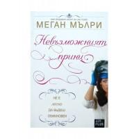Невъзможният принц роман от Меган Мълри
