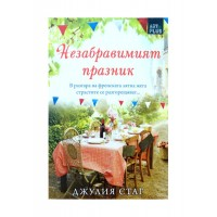 Незабравимият празник роман от Джулия Стаг