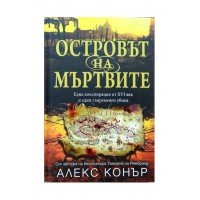 Островът на мъртвите криминален роман от Алекс Конър