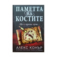 Паметта на костите криминален роман от Алекс Конър