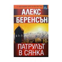 Патрулът в сянка роман от Алекс Беренсън