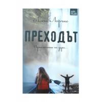 Преходът роман от Алекс Лорънс