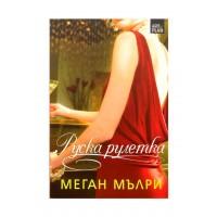 Руска рулетка роман от Меган Мълри