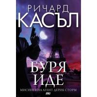 Буря иде криминален роман от Ричард Касъл