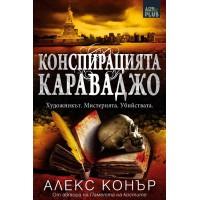 Конспирацията Караваджо криминален роман от Алкес Конър