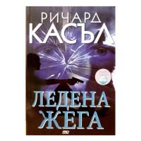 Ледена жега криминален роман от Ричард Касъл