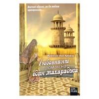 Любовният роман на един махараджа от Франсис дьо Кроази