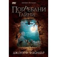 Погребани тайни криминален роман от Джоузеф Файндър
