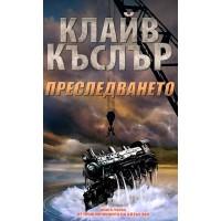 Преследването криминален роман от Клайв Къслър