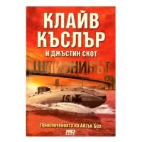 Шпионинът криминален роман от Клайв Къслър и Джъстин Скот