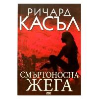Смъртоносна жега криминален роман от Ричард Касъл