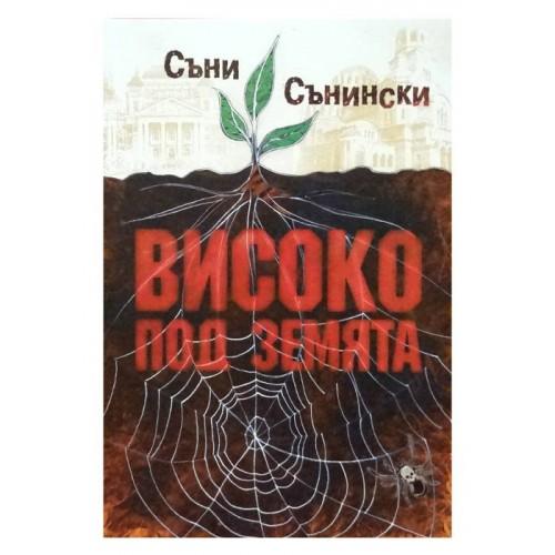 Високо под Земята роман от Съни Сънински - Канцеларски материали за офиса и училището | Акварел