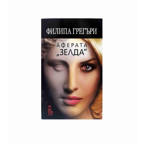 Аферата Зелда от Филипа Грегъри - Канцеларски материали за офиса и училището   Акварел