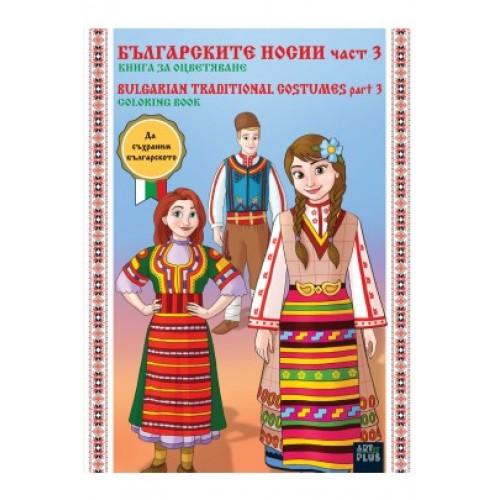 Българските носии книжка за оцветяване част 3 А4