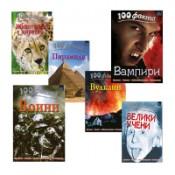 Енциклопедии 100 факта