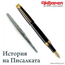 История на писалката - част 1