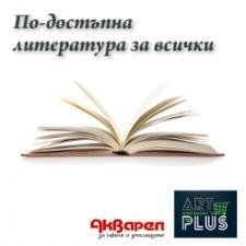 По-достъпна литература за всеки